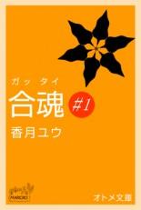 合魂 #1/香月ユウ